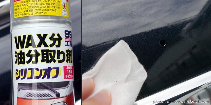 ミニクーパーのエンブレム交換 シリコンオフで油分を除去