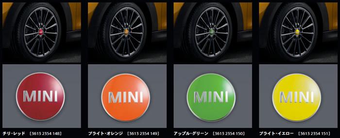 MINI F56 カラードセンターキャップ