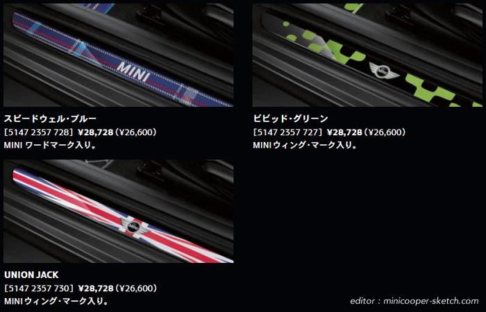 MINI F56 LEDエントランスバー