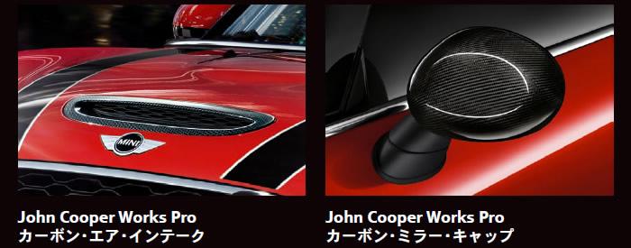 F56 JCW カーボンエアインテーク カーボンミラーキャップ