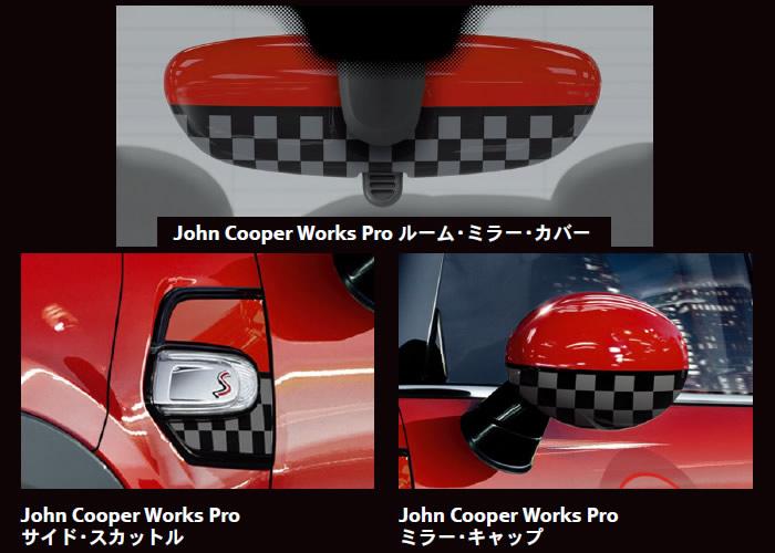 F56 JCW ルームミラー サイドスカットル ミラーキャップ
