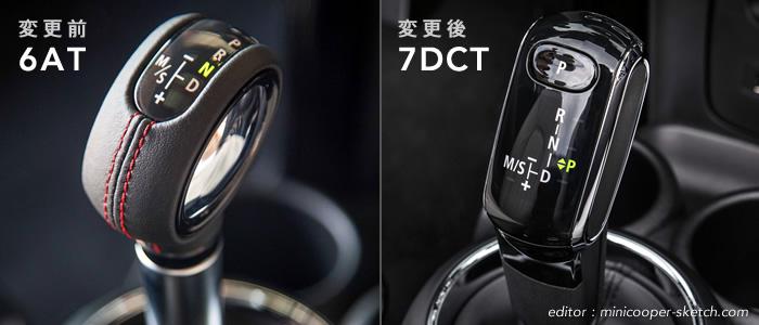 ミニクーパー 6速オートマチックトランスミッションと7速ダブルクラッチトランスミッション