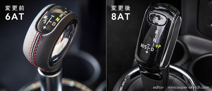 ミニクーパー 6速オートマチックトランスミッションと8速オートマチックトランスミッション