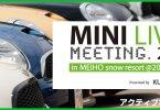 MINIイベント MINI LIVE 2014