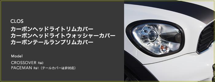 ミニクロスオーバー R60 カーボンパーツ