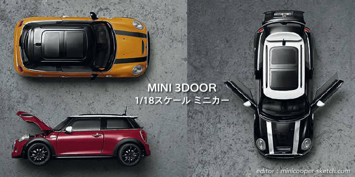 MINI 3ドア(F56) ミニカー