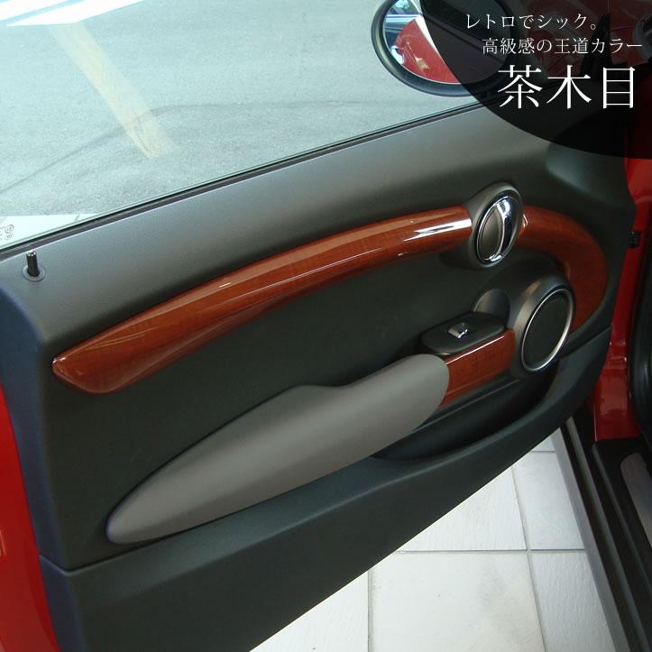 BMW MINI F56 ミニクーパーS ドアトリムパネル/2ドア用 茶木目
