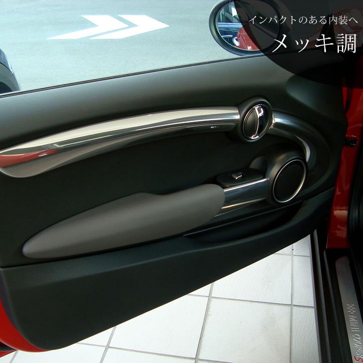 BMW MINI F56 ミニクーパーS ドアトリムパネル/2ドア用 メッキ調