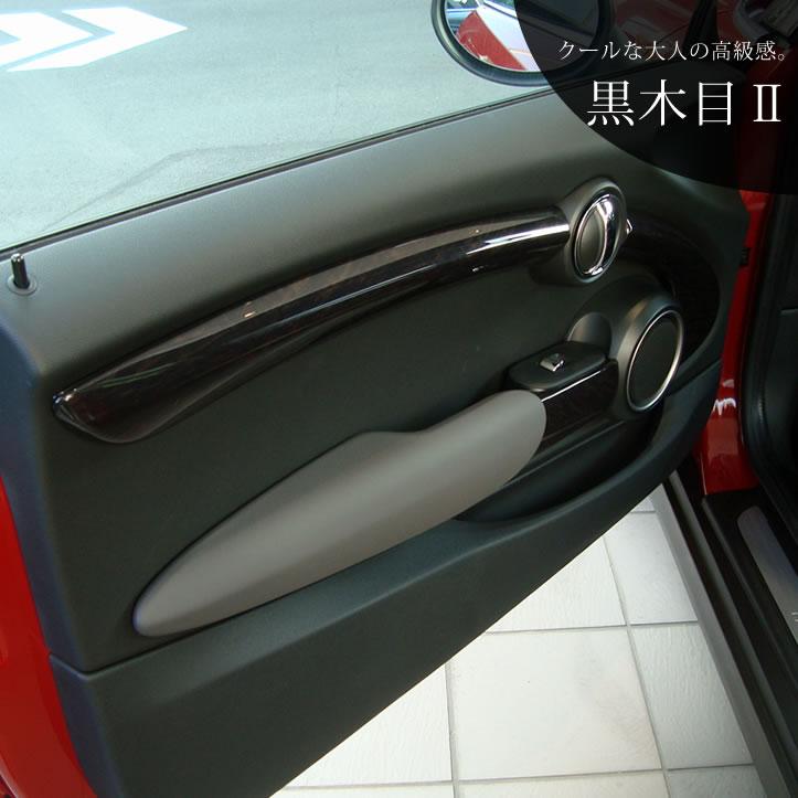 BMW MINI F56 ミニクーパーS ドアトリムパネル/2ドア用 黒木目
