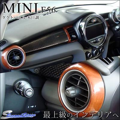 BMW MINI F56 ミニクーパー/クーパーS ダクトパネル/茶木目