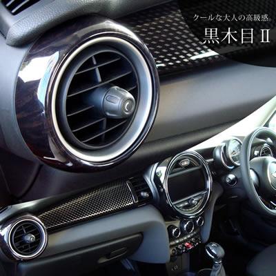 BMW MINI F56 ミニクーパー/クーパーS ダクトパネル/黒木目