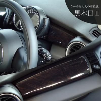 BMW MINI F56 ミニクーパー/クーパーS インパネパネル/黒木目調