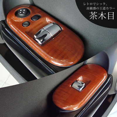 BMW MINI F56 ミニクーパー/クーパーS PWSWパネル/2ドア用 茶木目