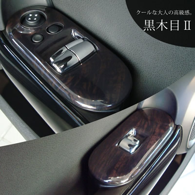 BMW MINI F56 ミニクーパー/クーパーS PWSWパネル/2ドア用 黒木目