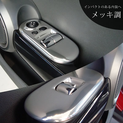 BMW MINI F56 ミニクーパー/クーパーS PWSWパネル/2ドア用 メッキ調