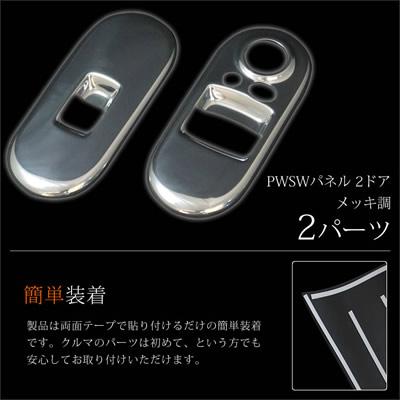 BMW MINI F56 ミニクーパー/クーパーS PWSWパネル/2ドア用 メッキ調 パーツ構成