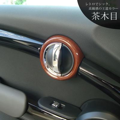 BMW MINI F56 ミニクーパーS ドアベゼルパネル/茶木目