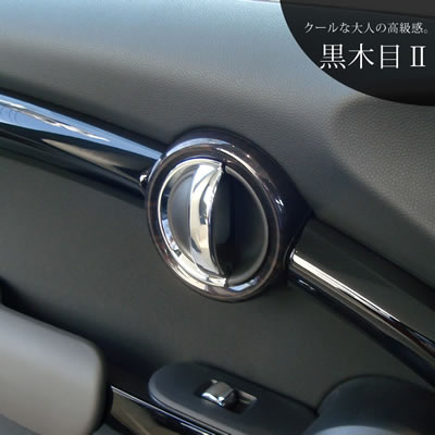 BMW MINI F56 ミニクーパーS ドアベゼルパネル/黒木目