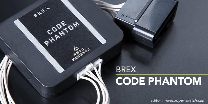 BREX CODE PHANTOM 本体