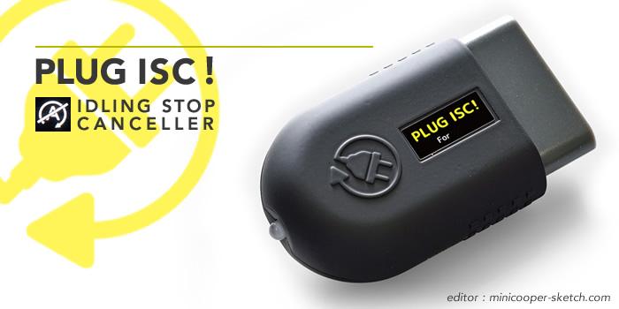 PLUG ISC! プラグ アイドリングキャンセル MINI F56 F55 F54