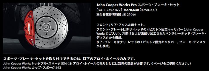 F56/55 John Cooper Works Pro スポーツブレーキ セット