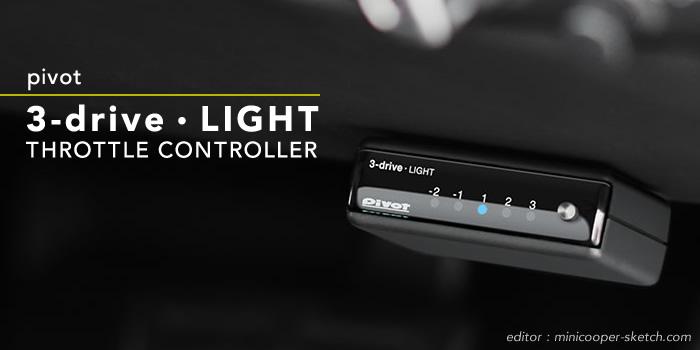 pivod スロコン 3drive light 3dl-bm