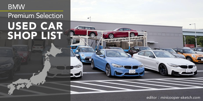 BMW 正規ディーラー 中古車専門店