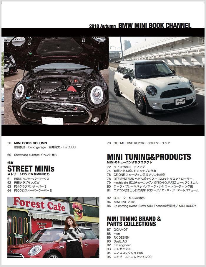 ミニクーパーの専門誌 BMW ミニ ブックチャンネル