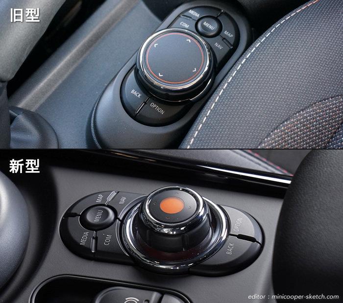 ミニクーパー 2019年の仕様変更 MINIコントローラー 新旧の比較