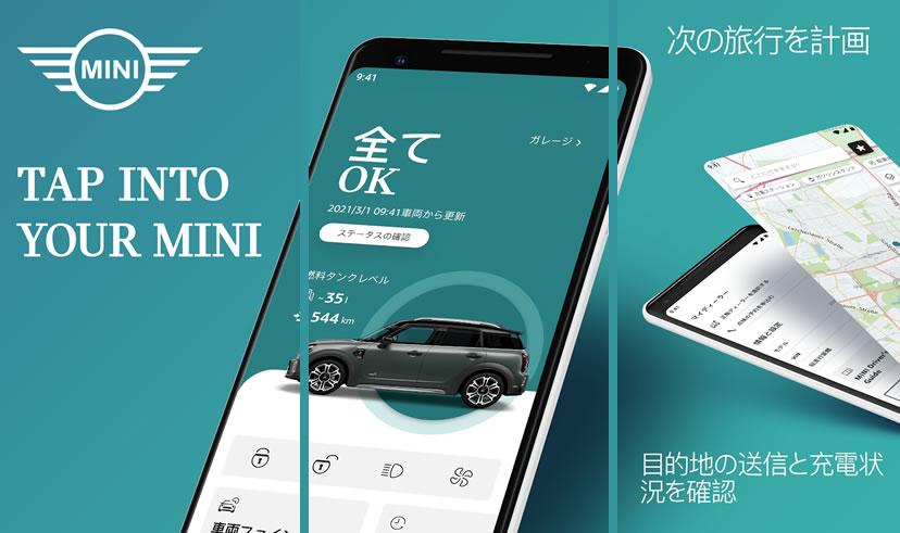 ミニクーパー スマホアプリ MINI App スクリーンショット